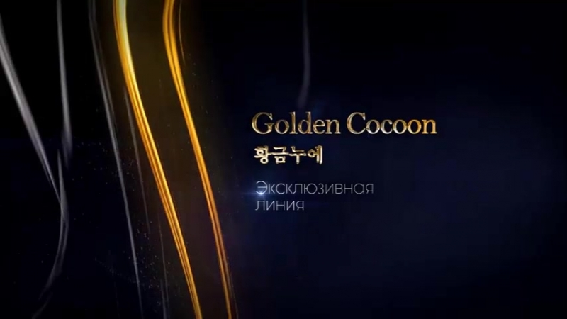 Программа для ухода за кожей лица и декольте Golden Cocoon