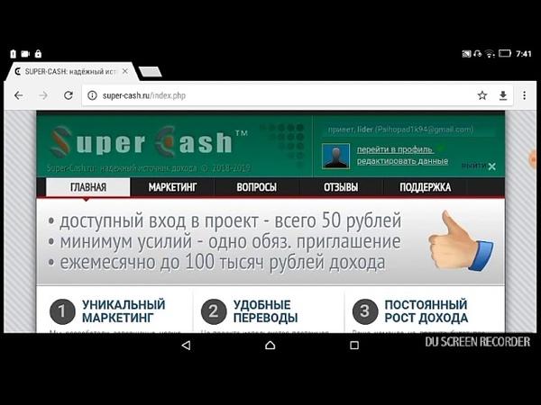 СУПЕР КЕШ | SUPER CASH. Заработок в интернете