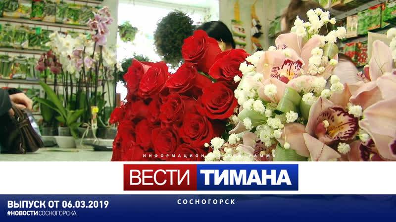 ✳ Вести Тимана. Сосногорск | 06.03.2019