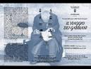 IL VIAGGIO DEI GABBIANI opera lirica moderna -Completo senza saluti finali
