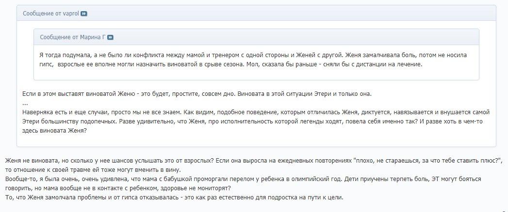 Группа Этери Тутберидзе - ЦСО «Самбо-70», отделение «Хрустальный» (Москва)-2 - Страница 4 YEr72eOGd28