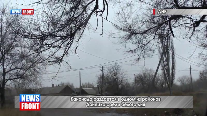 Канонада раздается в одном из районов Донецка среди белого дня. Опубликовано: 13 дек. 2018 г.