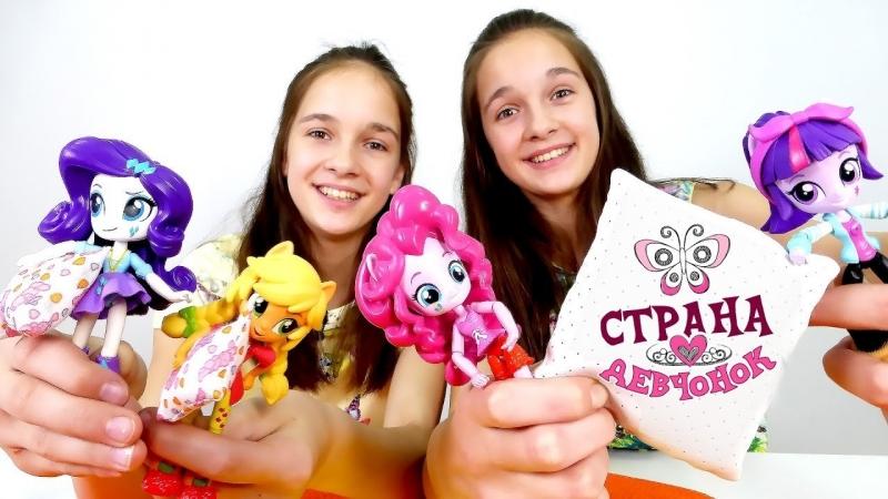 Страна девчонок • СОНЯ и ПОЛИНА в гостях у Эквестрия Герлз. Битва подушками!