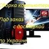 Компютери на заказ та ремонт