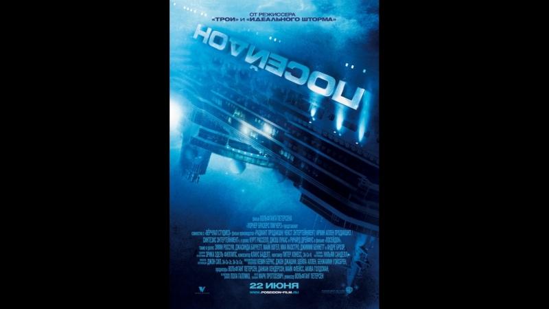 фильм Посейдон 2006 лицензия