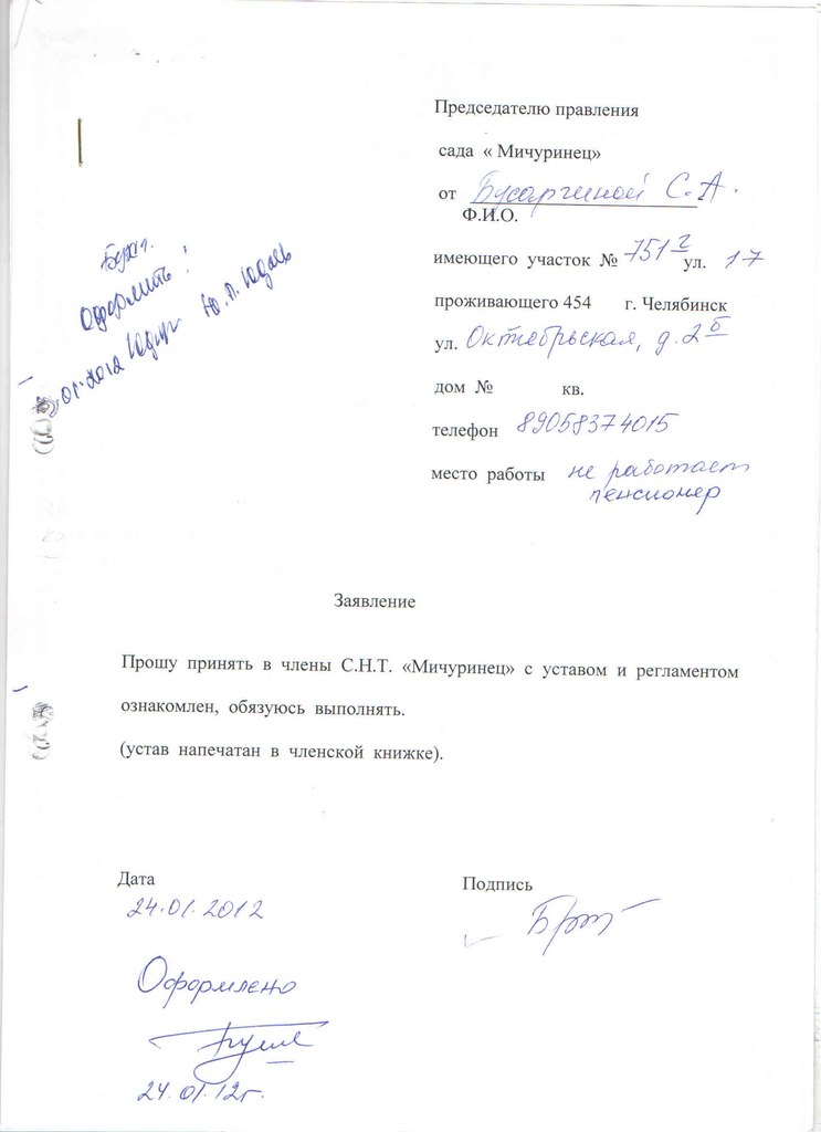 заявление о вступлении в члены тсж