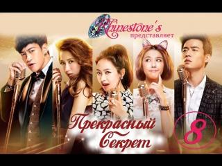 Прекрасный секрет / Beautiful Secret 8/39 серия [Озвучка Rhinestone's] Дорама Китай.