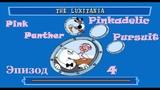 Розовая Пантера Наследство дядюшки Кука The Luxitania рус. Корабль (SS Лукситания)
