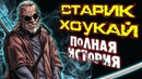 СТАРИК ХОУКАЙ. ПОЛНАЯ ИСТОРИЯ. MARVEL COMICS
