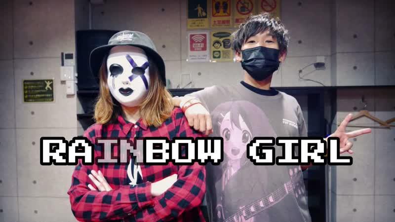 【きみどり×七竈】RAINBOW GIRL(REMIX)ver.Gero 踊ってみた‼ sm34216221