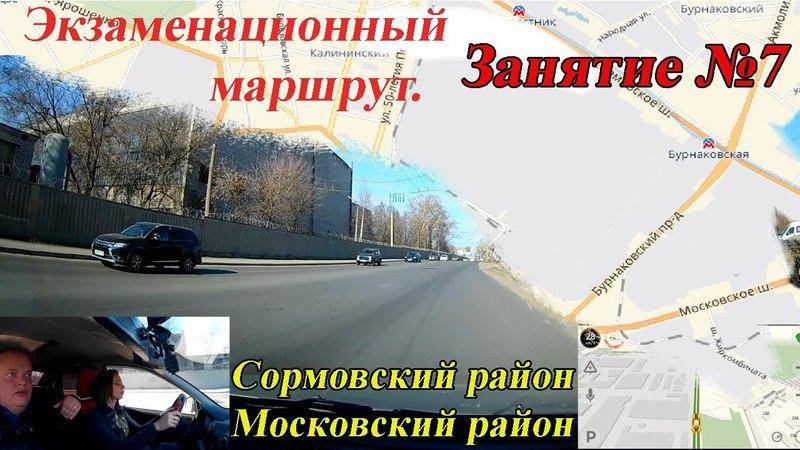 Экзаменационный маршрут Гибдд Нижний Новгород. Сормовский и Московский район.