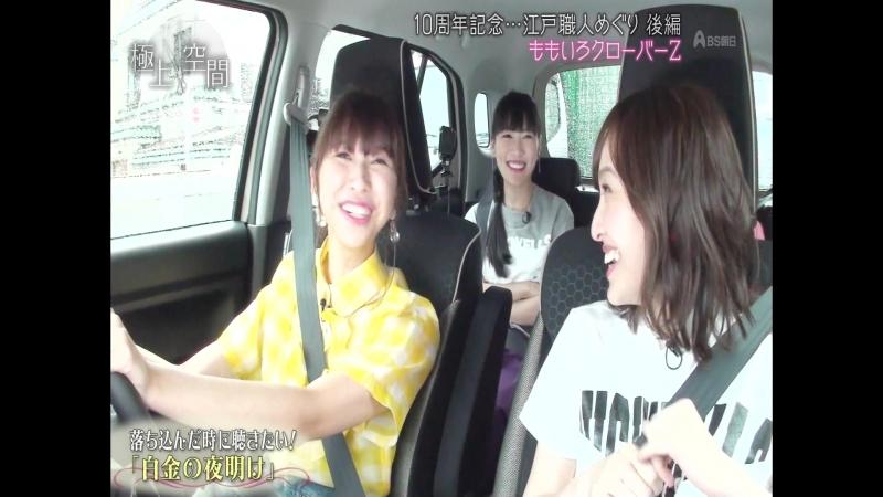 Momoiro Clover Z - Gokujou Kuukan Momoclo no Edo Shokunin no Koubou Meguri Drive Dai 2 Dan Private Talk Mansai! 2018.07.28
