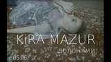 KiRA MAZUR - Долонями (Official video)