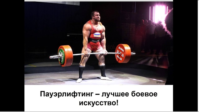 Лучшее боевое искусство - пауэрлифтинг!)