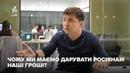 Зеленский признал, что является совладельцем бизнеса в Московии
