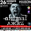 ANIMAL ДЖАZ в Тольятти! 26/11/2014 @ Maison club