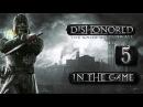 Dishonored The Knife Of Dunwall Прохождение Серия 5 Арест Тимша