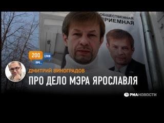 200 слов про дело мэра Ярославля