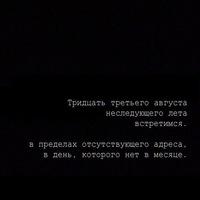 Анкета Максим брошеный
