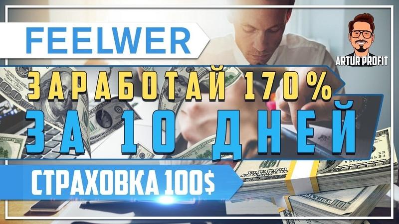 Feelwer.com - Новый высокодоходный проект! Платит до 170% за 10 дней! Страховка 100$ / ArturProfit