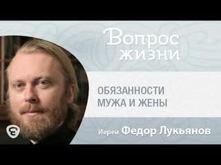 В чем состоят обязанности мужа и жены «Вопрос жизни» с иереем Федором Лукьяновым