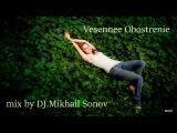 VESENNEE OBOSTRENIE MIX DJ MIKHAIL SONOV