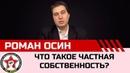 Ликбез Что такое частная собственность Роман Осин