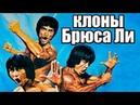 Все Клоны Брюса Ли Брюс Лай, Брюс Ле,Брюс Люн и другие подражатели Bruce Lee