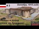 Battle of Empires: 1914-1918, Германская империя 3.Миссия Побег из плена, Октябрь 1915 года