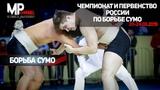 Чемпионат и Первенство России по Сумо г. Смоленск 20-24.03.2019