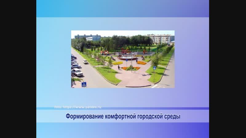Формирование комфортной городской среды итоги Тамбовщины 2018 года