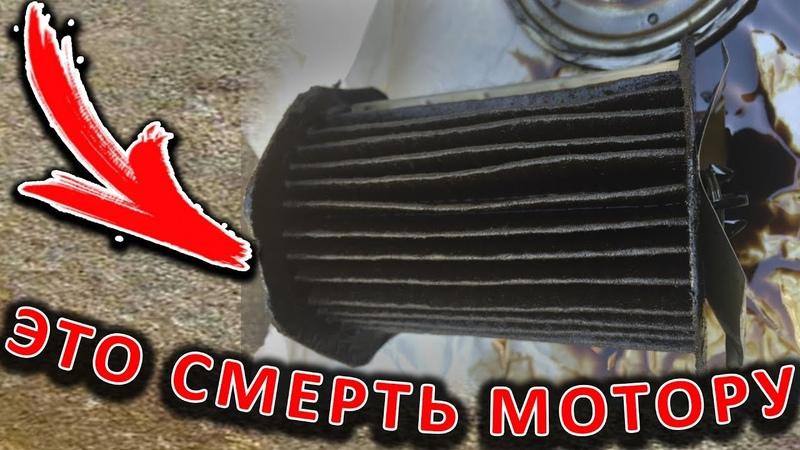 Вот что произошло с МАСЛЯНЫМ ФИЛЬТРОМ при РАСКОКСОВКЕ ДИМЕКСИДОМ двигателя на Матизе!