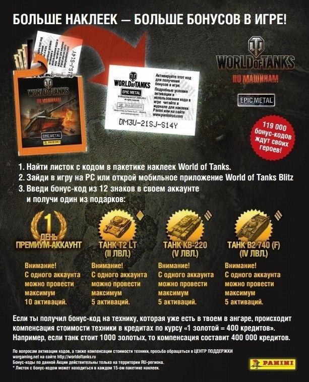 список журналов с бонус кодами для world of tanks
