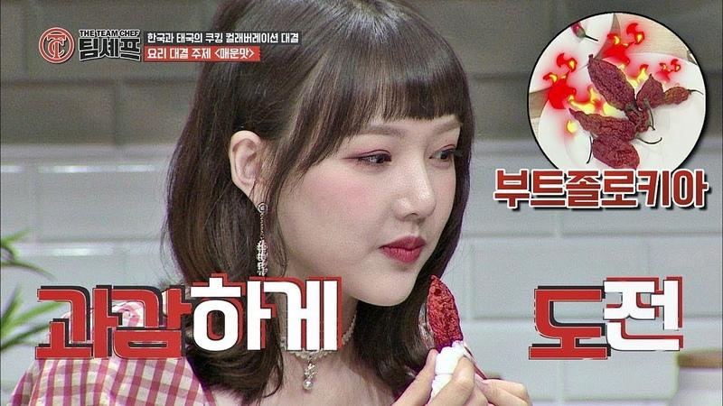 [선공개] 여자친구 예린(GFRIEND YERIN)의 도전(!) 매운맛 세계 제일 부트졸로키아 팀495