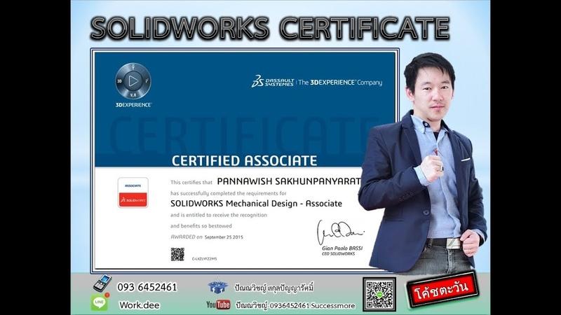 SolidWorks Certificate CSWA รับรองมาตรฐานการเขียนแบบสากลทั่ว