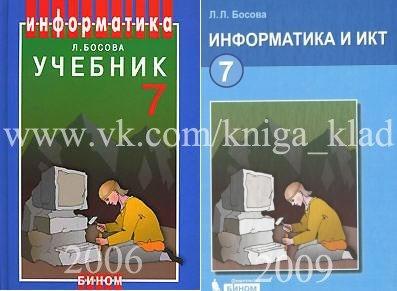 Информатика учебник 7 класс босова читать онлайн бесплатно.
