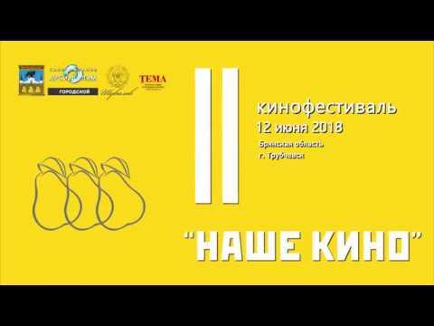 КИНОФЕСТИВАЛЬ НАШЕ КИНО в Трубчевске 12 июня 2018