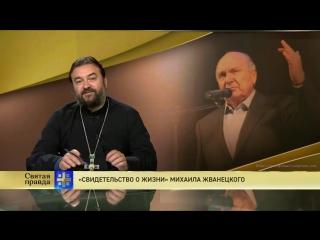 «Свидетельство о жизни» Михаила Жванецкого (из цикла