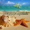 Евпатория - Сердце Крыма