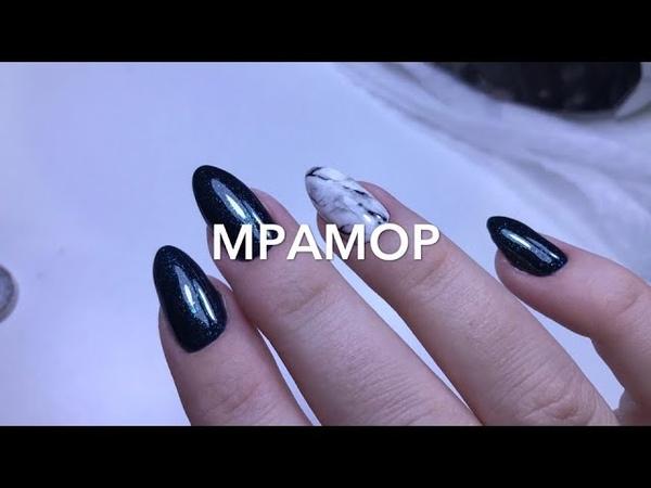 КАК СДЕЛАТЬ МРАМОРНЫЕ НОГТИ дизайн ногтей МРАМОР сама себе на правой руке Маникюр гель лак