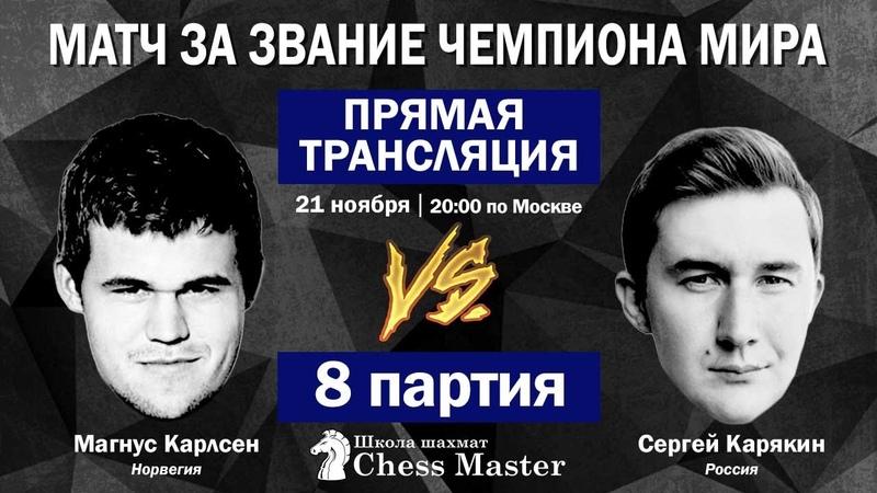 Карлсен Карякин 8 партия Школа шахмат ChessMaster