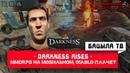 Darkness Rises Обзор игры   взлом, читы, коды, mod, секреты, андроид, ios, 4pda