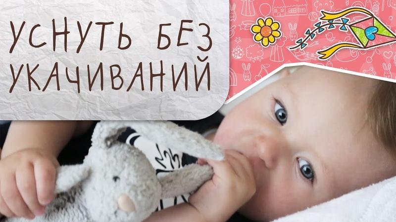 Как научить ребенка засыпать без грудного кормления и качания? [Супермамы]