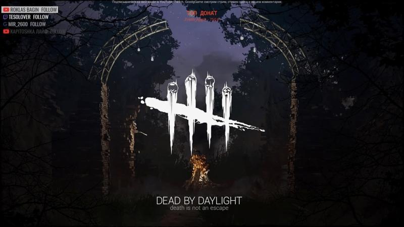 Dead by Daylight Играем в ДбД