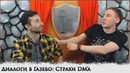 Диалоги в Газебо! Выпуск 1 | Страхи DM'а