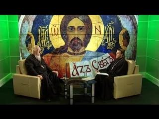 Беседы с батюшкой (ТК Союз, 20 мая 2018 г.)
