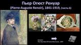 Пьер Огюст Ренуар (Pierre-Auguste Renoir), 1841-1919-6ч