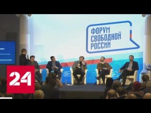 Форум доносчиков в Вильнюсе собрались непонятно зачем - Россия 24