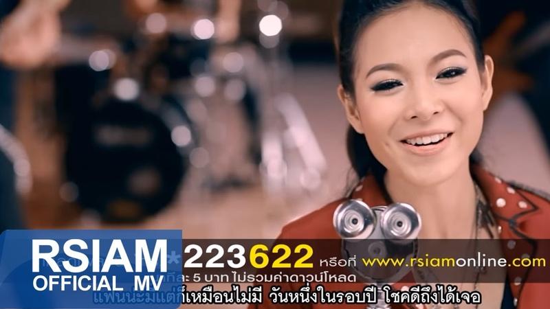 จีบได้แฟนตายแล้ว ยิ้ม อาร์ สยาม Official MV