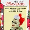 16.02: Федул Жадный /Чумахо ДРЮ /Топтыгин и Луна